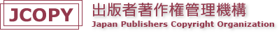 JCOPY 出版者著作権管理機構 Japan Publishers Cpoyright Organization